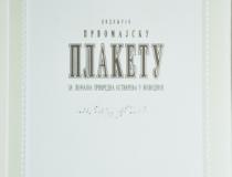 Privredna Komora Vojvodine Plaketa